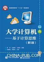 大学计算机――基于计算思维(第5版)