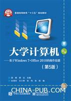 大学计算机――基于Windows 7+Office 2010的操作技能(第5版)