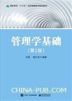 管理学基础(第2版)