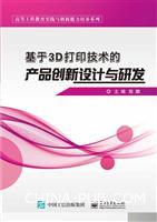 基于3D打印技术的产品创新设计与研发