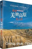 科学探险家的足迹 挺进羌塘高原无人区(全彩)