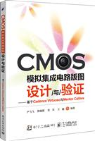 CMOS模拟集成电路版图设计与验证――基于Cadence Virtuoso与Mentor Calibre