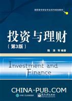 投资与理财(第3版)