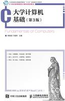 大学计算机基础(第3版)