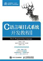 C语言项目式系统开发教程(微课版)