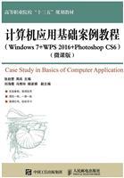 计算机应用基础案例教程(Windows 7+WPS 2016+Photoshop CS6)(微课版)