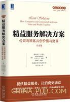 (特价书)精益服务解决方案:公司与顾客共创价值与财富(白金版)