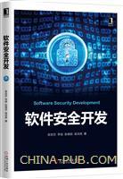 软件安全开发