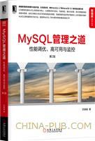 MySQL管理之道:性能调优、高可用与监控(第2版)