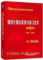 微型计算机原理与接口技术 第3版