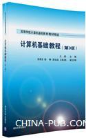 计算机基础教程(第3版)