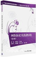网络协议实践教程(第2版)