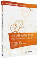 大学计算机基础教程(Windows7・Office 2010)(第二版)