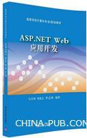 ASP.NET Web应用开发