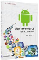 App Inventor 2 与机器人程序设计