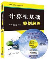 计算机基础案例教程