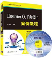 Illustrator CC平面设计案例教程