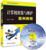 计算机组装与维护案例教程
