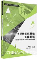 大学计算机基础实践教程(Windows7+Office 2010版)