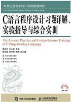 C语言程序设计习题详解、实验指导与综合实训