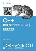 C++程序设计――思想与方法 慕课版(第3版)