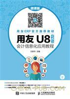 用友U8(V10.1)会计信息化应用教程