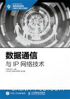 数据通信与IP网络技术