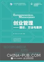 创业管理―理论、方法与案例