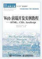 Web前端开发实例教程――HTML、CSS、JavaScript