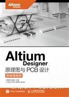 Altium Designer 原理图与PCB设计(附微课视频)
