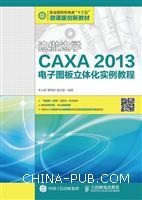边做边学――CAXA 2013电子图板立体化实例教程