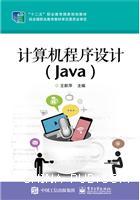 计算机程序设计(Java)