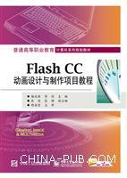 Flash CC动画设计与制作项目教程