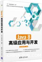 Java 8高级应用与开发