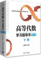 高等代数学习指导书(第二版:下册)