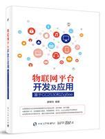 物联网平台开发及应用――基于CC2530和ZigBee