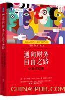 (www.wusong999.com)通向财务自由之路:心理实战篇