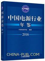 中国电源行业年鉴2016