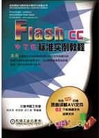 Flash CC中文版标准实例教程