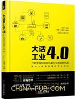 大话工业4.0――开启中国制造文艺复兴与商业新机遇