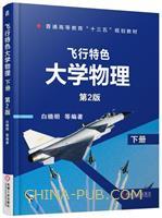 飞行特色大学物理 下册 第2版