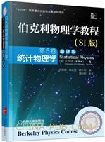 伯克利物理学教程(SI版) 第5卷 统计物理学(翻译版)