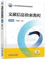 文献信息检索教程 第3版