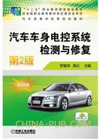 汽车车身电控系统检测与修复第2版