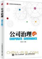 公司治理(修订版)