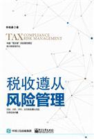 税收遵从风险管理