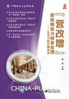 """营改增""""新政解读与税务处理――生活与现代服务业"""