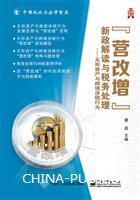"""营改增""""新政解读与税务处理――无形资产与跨境涉税行为"""