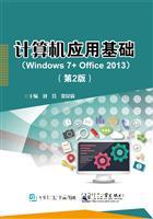 计算机应用基础(Windows 7+ Office 2013)(第2版)