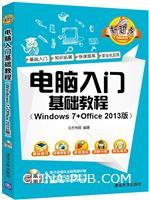 电脑入门基础教程(Windows 7+Office 2013版)